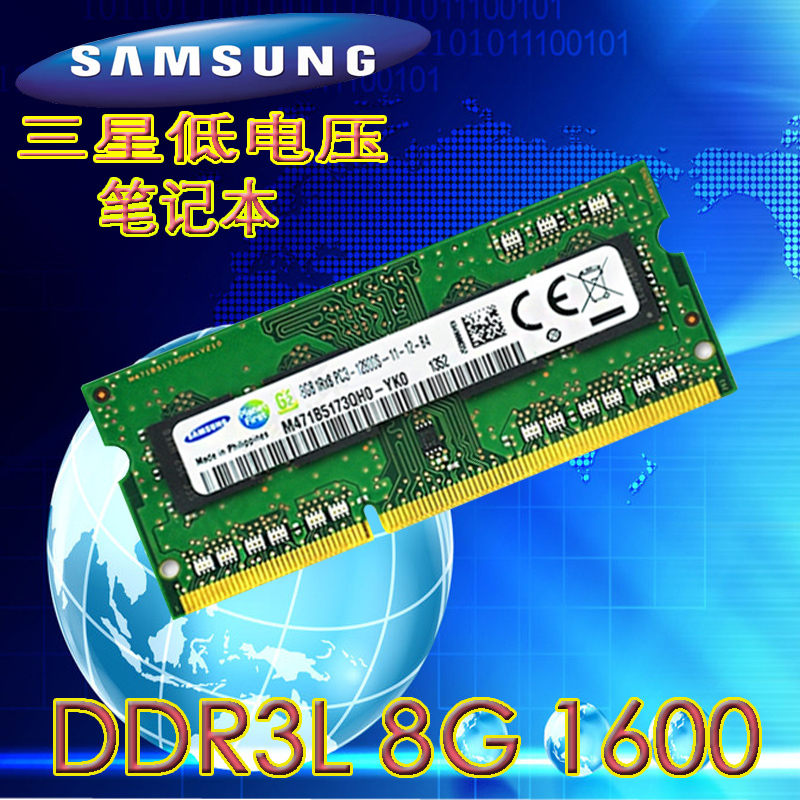 DDR3L 8GB 1600 laptop ram bar pc3-12800s compatible Only Stand by 1.35v