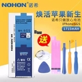 High Capacity 1715mAh Original Quality Nohon Batteries For Apple iPhone 6S Battery With a Screwdriver Set