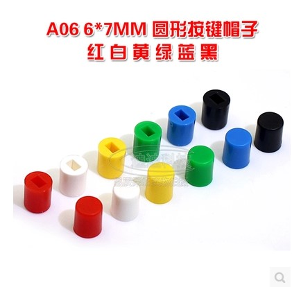 20pcs Tactile Push Button Switch Cap 7mm Applies to 5.8*5.8 7*7 8*8 8.5*8.5 Self-locking Switch Button Cap A06 20pcs 7 7mm 6pin self locking push button self locking switch