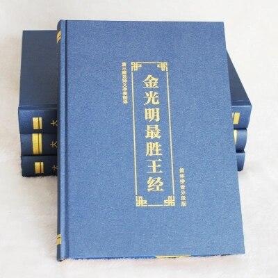 Sutra de lumière dorée avec pin yin/Bouddhiste livres en Chinois Édition