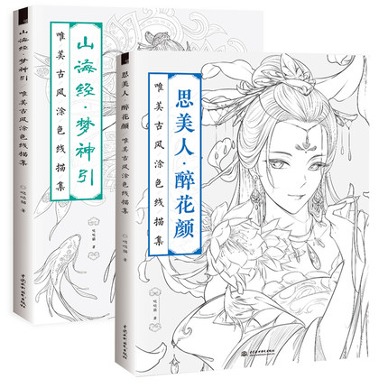 2 Books Chinese coloring book line sketch drawing textbook Chinese ancient beauty drawing book adult anti -stress coloring books chinese goingbi book drawing flowers and plants learn how to coloring textbook