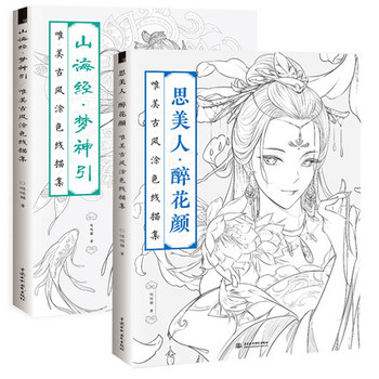 2 Books Chinese coloring book line sketch drawing textbook Chinese ...