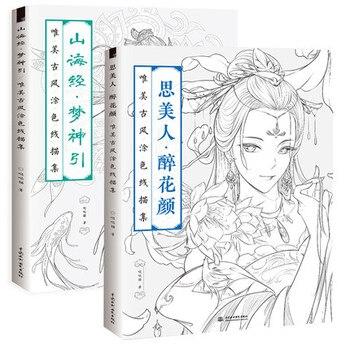 2 Libros chino libro para colorear boceto línea dibujo libro de ...