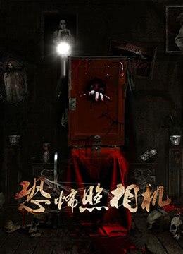 《恐怖照相机》2015年中国大陆悬疑,惊悚电影在线观看