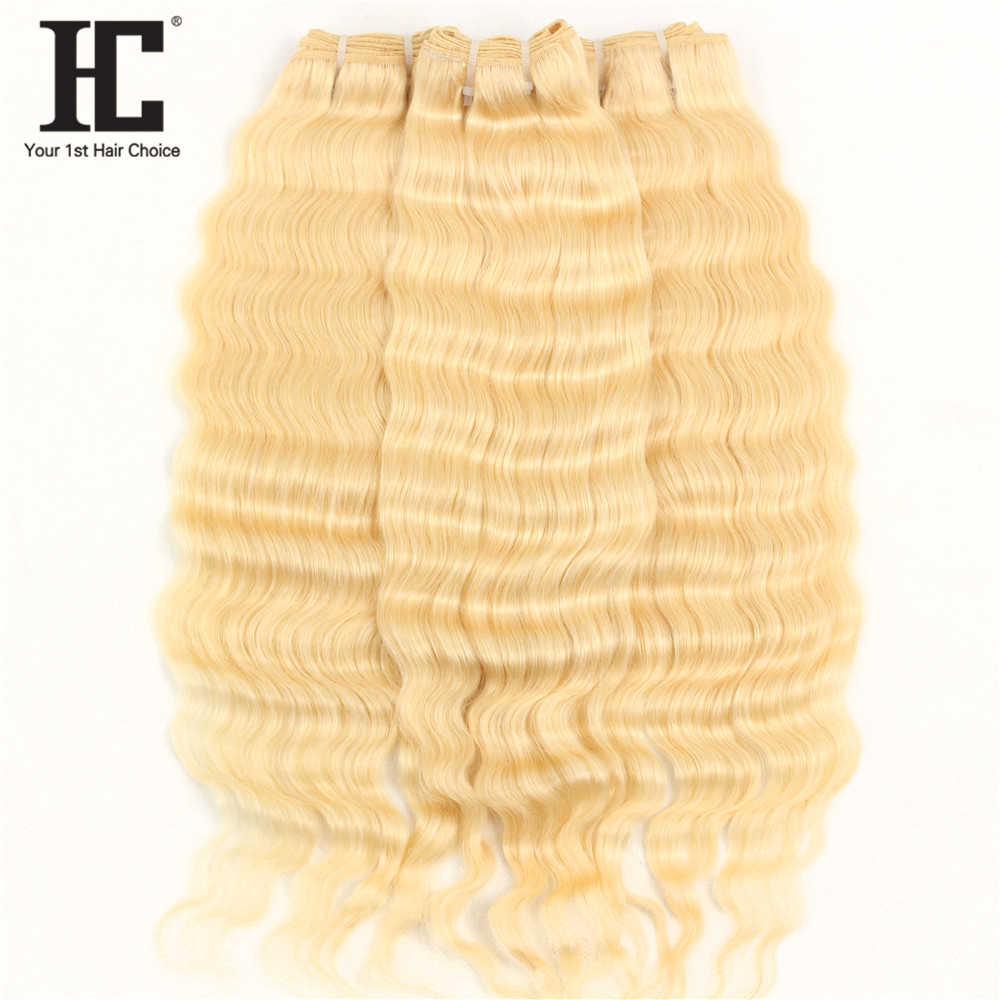 613 ブロンドバンドル前頭ブラジル前頭でバンドル 613 人間の髪織りバンドルフロント Remy 毛 HC