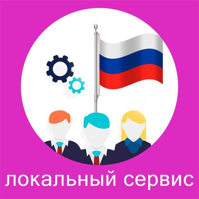 Russian local service for LED/DLP projectors