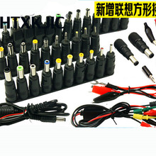 48 in 1 Universal AC DC Power Supply Adapter Connector Jack Plug for HP IBM Dell Apple Len