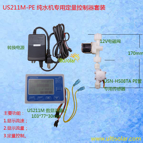US211M-PE Hall Water Flow Sensor Reader 24V Flow Reader with USN-HS08TA hall effect water flow sensor power adaptor included цена