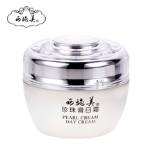 Pearl cream day cream 50g whitening moisturizing skin brighten moisturizing day cream autumn and winter cosmetics