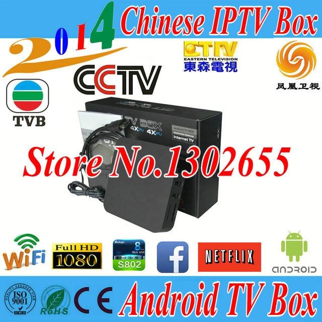US $95 93  VSHARE 1 Year China iptv Android 7 1 Box free Chinese box 250+  Chinese apk China HongKong Taiwan channels-in Set-top Boxes from Consumer