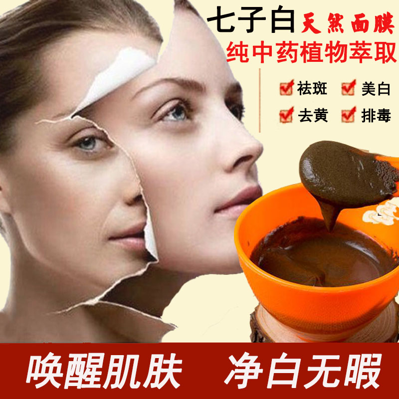 Face Mask Powder Anti Aging Anti Wrinkle Luxury Spa