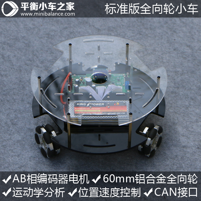 Omni directional mobile robot for 60mm aluminum alloy omnidirectional wheel chassis kit Omni wheel 2 wheel drive robot chassis kit 1 deck