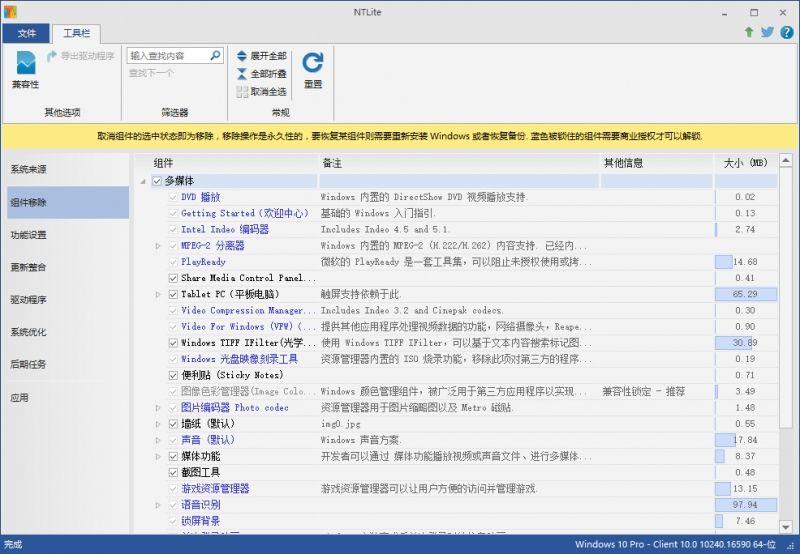 NTLite v1.8.0 Build 6976