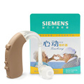 2016 New Arrival Original SIEMENS Hearing Amplifier Hearing Aids. Touching. Ear Sound Amplifier. BTE Hearing Aid. Ear Aid.