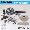 free shipping origianl Transmission for bicycle Srx 11speed 22speed  transmission kit 1 11 gearbox kit Derailleurs