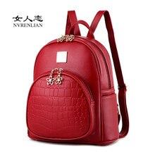 Nvrenlian женские рюкзаки женская искусственная кожа рюкзак женский тиснением школьников сумка колледж сумки на плечо сумка для ноутбука