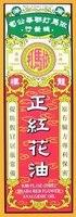 Imada Red Flower Analgesic Oil Hung Fa Yeow 0 88 Fl Oz 25 Ml 1