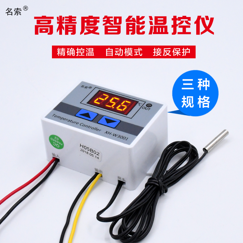 XH-W3001 Digital Thermostat Temperature Switch Digital Display Temperature Controller Incubator Heating Controller 0.1 12V 24V
