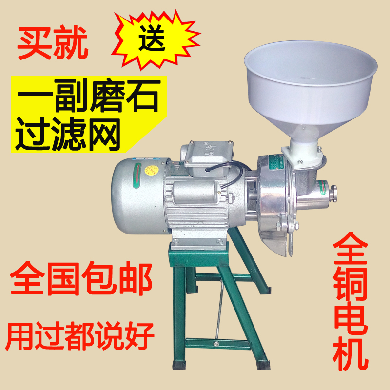 Copper Power Electric Grinding Machine Grinding Machine Soybean Milk Stone Home Commercial Rice Rolls Mill Grinding Bean Curd Ma Home Appliance Parts Kitchen Appliance Parts