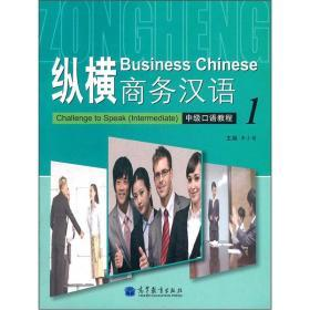 Business Chinese Book,intermediate spoken Chinese Do Bussiness with chinese Books global business class eworkbook upper intermediate level dvd rom