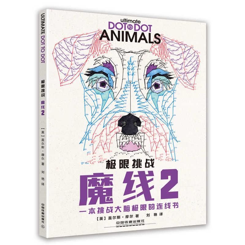 Ultimate Nokta Hayvanlar Baglanti Kitap Cocuk Beyin Ve Bellek