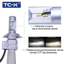 TC-X С чёткой СТГ и высокой освещённостью Качественные светодиодные лампы Н4 led лампы для авто h4 9003 HB2 двухрежимный ближний/дальний свет автолампы головного света Н4 12В с Luxeon ZES чипами с медными лентами