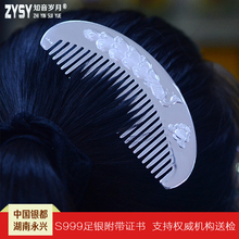 Silver Comb 999 sterling silver handmade health care scraping hair comb to send mom jewelry