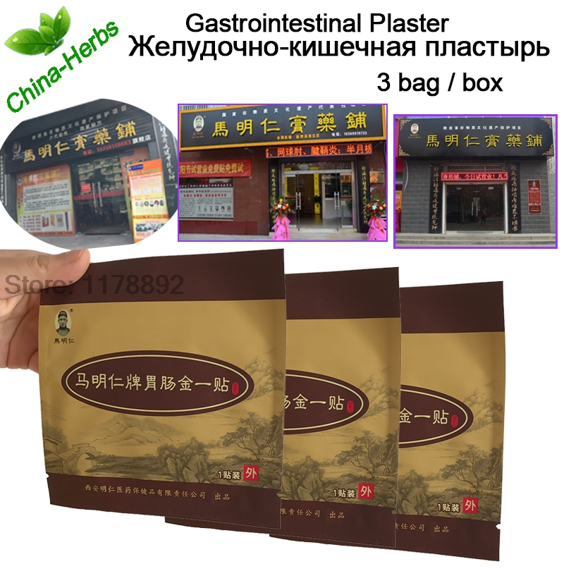 4Packs=12pcs Gastrointestinal Plaster Stomach pain plaster Herbal for acid reflux, gastritis patch, colitis plaster of diarrhea 2boxes 12pcs waist pain magnetic plaster from back pain orthopetic pain relief plaster intercostal neuralgia sciatica plaster