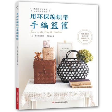 Eco Craft Bag & Basket Book Chinese Handmade Manual Bag Handbag Diy Craft Book