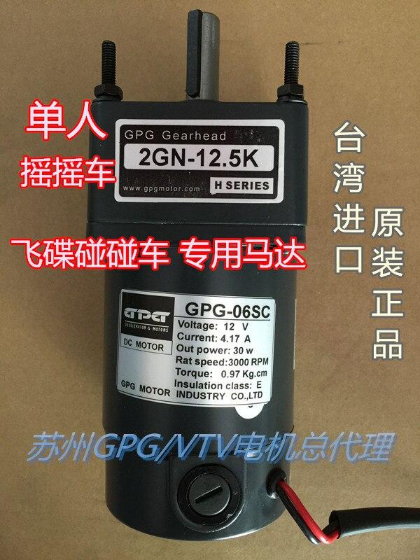 Taibang 12 В 30 Вт/Двигатели постоянного тока/Редуктор Двигатель/матовый GPG-06SC/2GN-12.5k