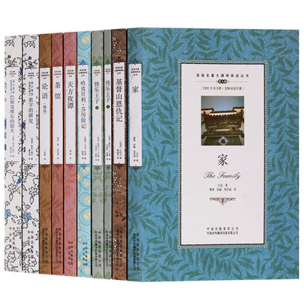 10 Book/set Bilingual In Chinese And English Famous Ficiton Novel Book / Home By Ba Jin Teahouse Analects Of Confucius