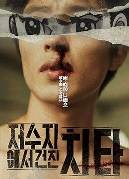 《救起池中的猎豹》2007年韩国惊悚电影在线观看