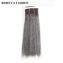 Rebecca Реми бразильские Яки прямо человеческих волос, плетение 1 пучок 10-14 дюймов черный серый серебро Цветной Парикмахерская расширения 113 г
