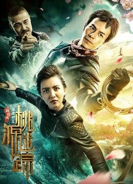 《桃源迷踪》2019年中国大陆武侠,喜剧,冒险电影在线观看