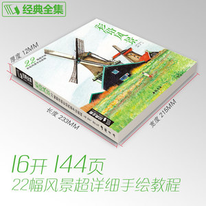 Image 5 - New Hot Classic Color pencil landscape tutorial book for adults Chinese line Antique album drawing book