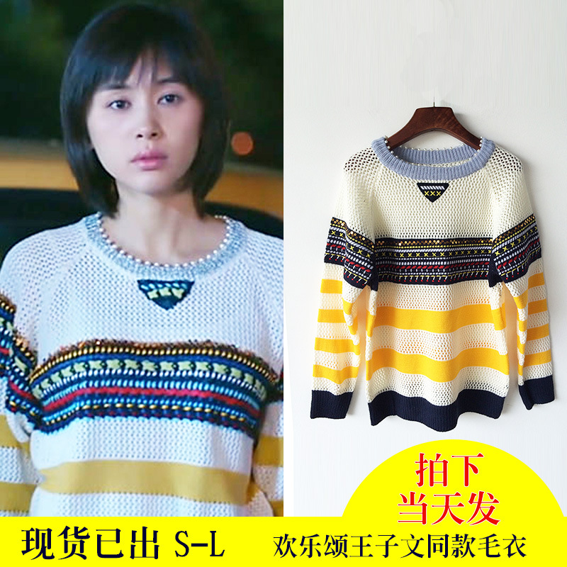 Wang Ziwen star with a Korean version of loose Beaded sequined polo sweater sleeve head