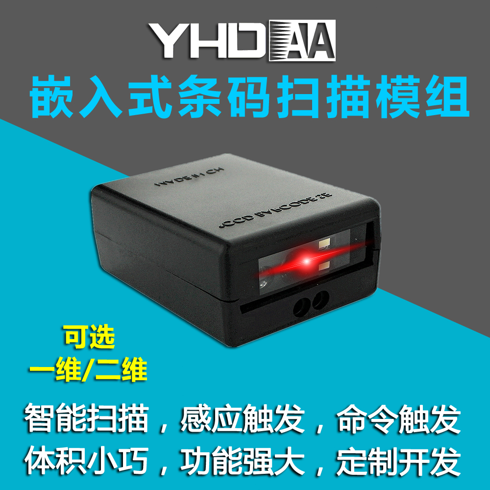 M300 1-D Sweep Code 2D Image Scanning Module Intelligent Self Sensing Embedded Module Fixed Engine Head цена