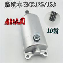 Engine Spare Parts Motorcycle Engine Electric Starter Motor For honda CB125 CB150 CB 125 150 стоимость