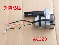 [New] treadmill lifting motor lift motor telescopic motor electric push rod AC220V