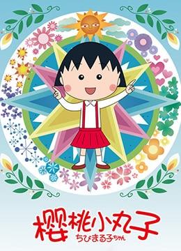 《樱桃小丸子2》1995年日本喜剧,动画,短片,家庭,儿童动漫在线观看