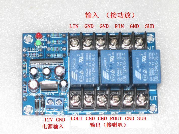 AC 12-18V 2.1 Channel / 3 Channel Speaker Delay Protection Board Support BTL