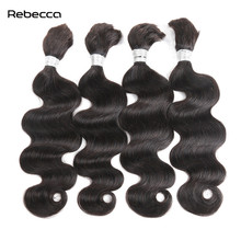 Ребекка бразильского волос Для тела волна Комплект S Волосы Remy Расширения Natural Цвет 100 г/Комплект человека Плетение объемных волос