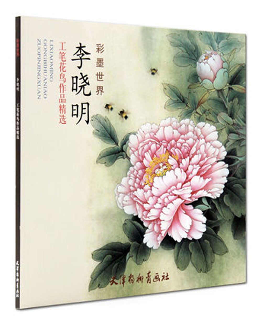 Chinese Flower Painting Art Book By Li Xiaoming Gongbi Peony Lotus