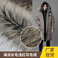 Heavyweight 7cm long faux fur jacquard plush fabric grey for coat DIY Accessories top dyed melange fluffy tissu stoffens