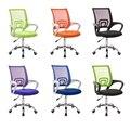 Шаблон компьютерный стул для офисных стульев студентов вращающийся стул конференции стул для сотрудников сетка вентиляции