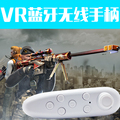 vr game controller wireless bluetooth remote control mobile phone vr controller