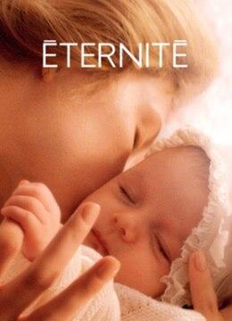 《爱是永恒》2016年法国,比利时剧情,爱情电影在线观看