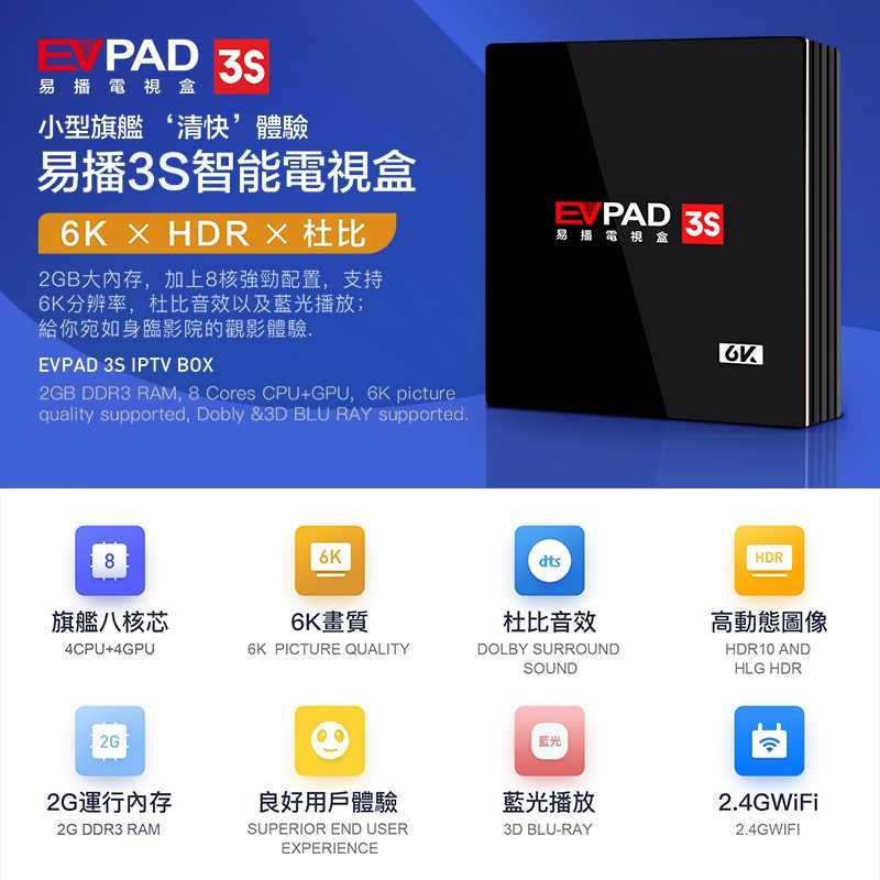 2019 latest EVPAD 3 Evpad3s/max free forever tv channels for  Indonesia,Malaysia,HK,TW,korea,Japan,Indian,Singapore,Chinese