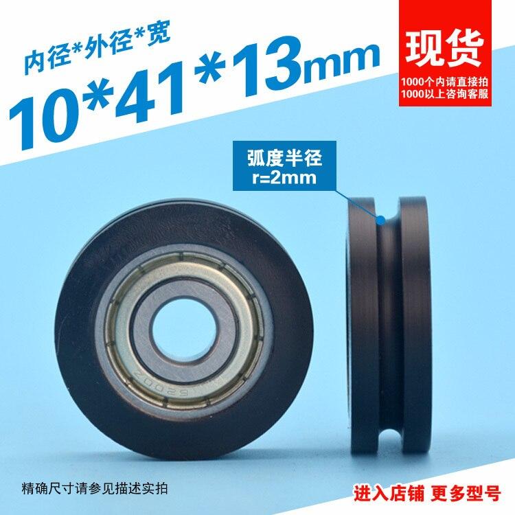 5 Pcs 10x41x13mm Delrin Plastic Lager U Groove Katrol Wiel Zwarte Kleur Voor Stalen Kabel /draad U-vorm Rolling Katrol Structurele Handicaps