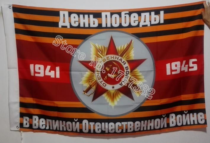 ԽՍՀՄ Ռուսաստան 1941-1945 Հաղթանակի օր Մայիսի 9 Դրոշ տաք վաճառքի ապրանքներ 3X5FT 150X90CM Պաստառի փողային մետաղի անցքեր